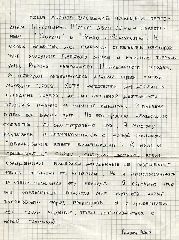Рубцова