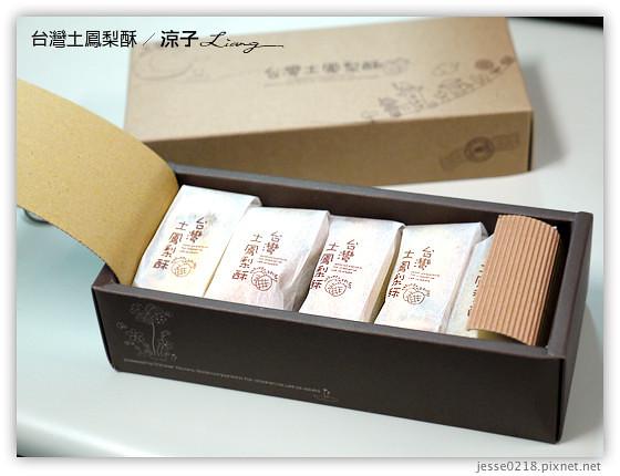 台灣土鳳梨酥 3
