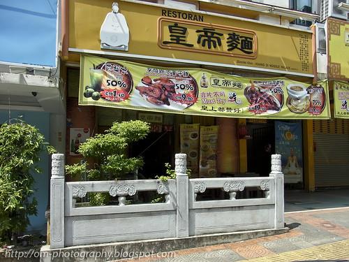 huang di noodle palace R0020101 copy