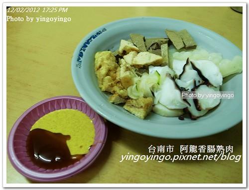 台南中西區_阿龍香腸熟肉20121202_R001074952