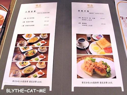 華香下午茶 (15)