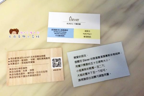 ELEVER益母田 (2).JPG