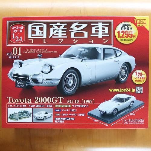 Coming soon. これについての記事書くよー。 #国産名車コレクション #toyota2000gt