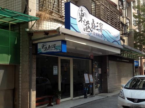 東港鱻三寶海鮮料理