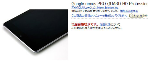 Amazon.co.jp: Google nexus PRO GUARD HD Professional Front film (for Google nexus 7 防指紋 AF / PGAF-GN7): パソコン・周辺機器