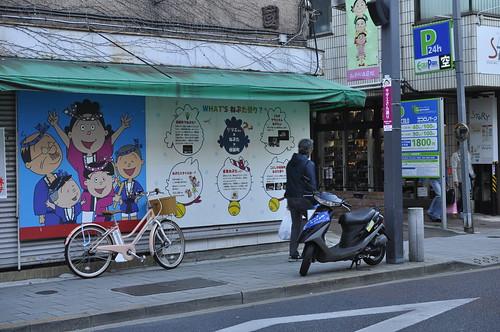 サザエさん 長谷川町子美術館
