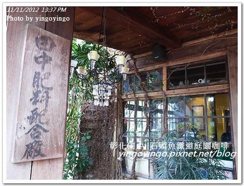 彰化田中_石頭魚鐵道庭園咖啡20121111_R0010184