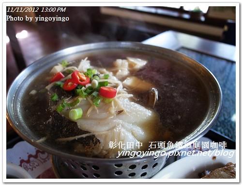 彰化田中_石頭魚鐵道庭園咖啡20121111_R0010180