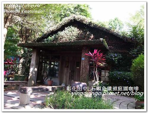 彰化田中_石頭魚鐵道庭園咖啡20121111_R0010210