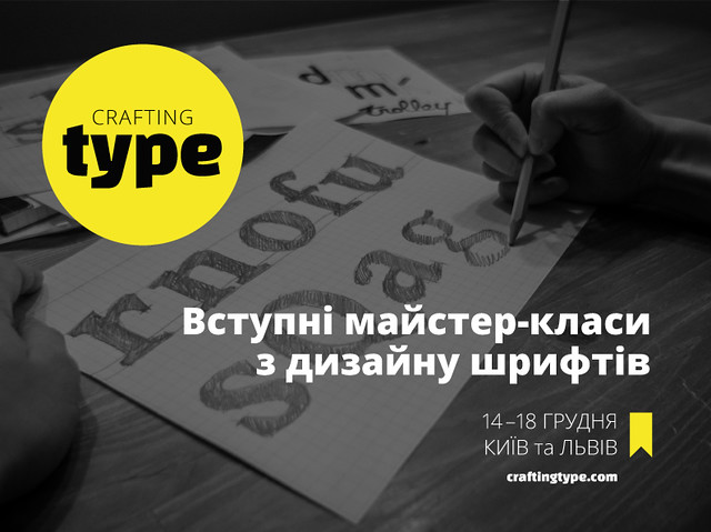 Crafting Type Ukraine