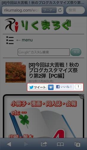 SNSボタンの簡易版