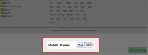 モバイルテーマボタンをPC表示の時も下につける