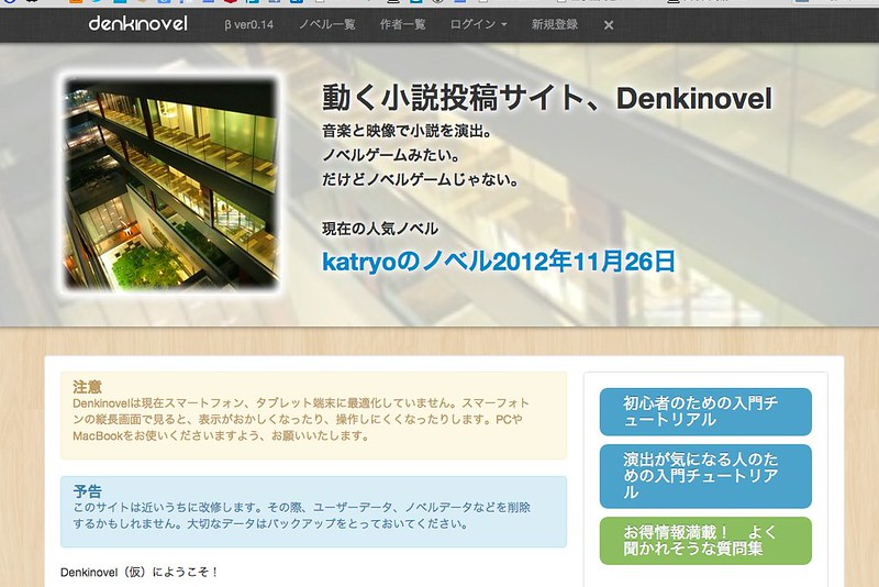 Denkinovel