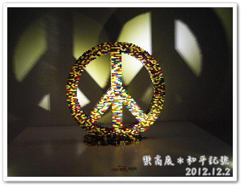 121202-樂高展─和平記號