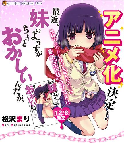 121205(3) – 漫畫家「松沢まり」奇幻青春戀愛喜劇《最近、妹のようすがちょっとおかしいんだが。》(最近,妹妹的樣子有點怪?)宣布將推出動畫版!