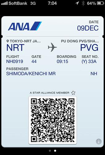 ANA Passbook