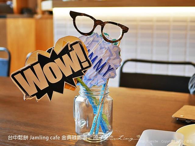 台中鬆餅 Jamling cafe 金典綠園道 8