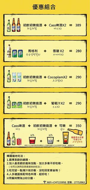 台北東區忠孝敦化站韓式料理taebak菜單 (1)