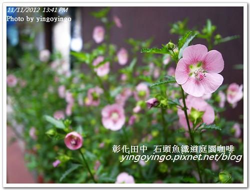 彰化田中_石頭魚鐵道庭園咖啡20121111_R0010193
