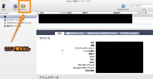 iPhone 構成ユーティリティ