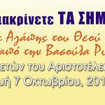 Vassula in Thessaloniki October 2011