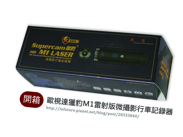 歐視達獵豹M1雷射版微攝影行車記錄器,開箱文