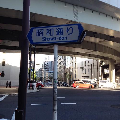隅田川テラス 遊歩道 by haruhiko_iyota