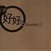 卓韻芝《生活好好過》(2001)