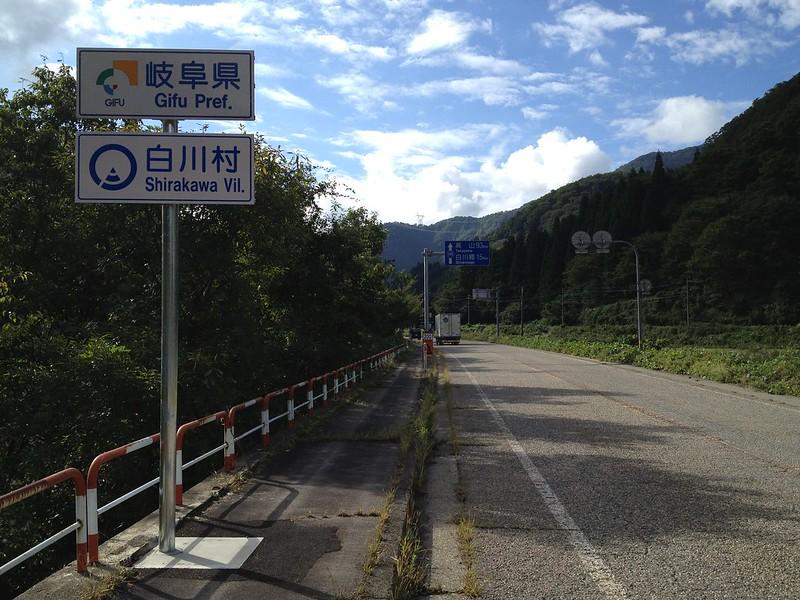 岐阜県入り