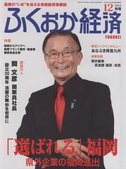 201211fukuoka-keizai01