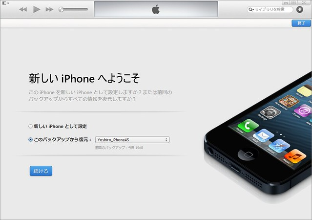 iPhone4S復元