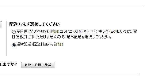 Javari.jp レジに進む: Place Your Order - Google Chrome 20121207 144608.bmp