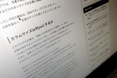 カラムサイズは写真と文字と伝え方で考える - 読みやすいブログにするべく考えた6つの改善点