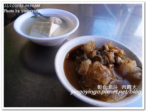 彰化北斗_肉圓火20121111_R0010119