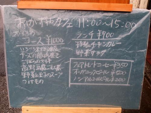 メニュー@ワイルド(練馬)