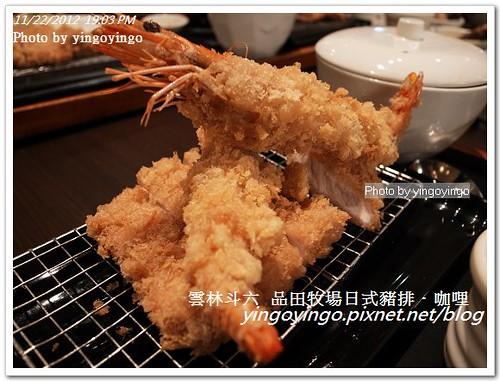 雲林斗六_品田牧場20121122_R0010414
