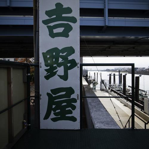 Yoshinoya Dock, Urayasu