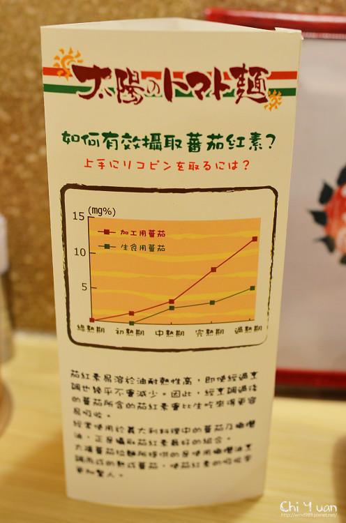 太陽蕃茄拉麵09.jpg