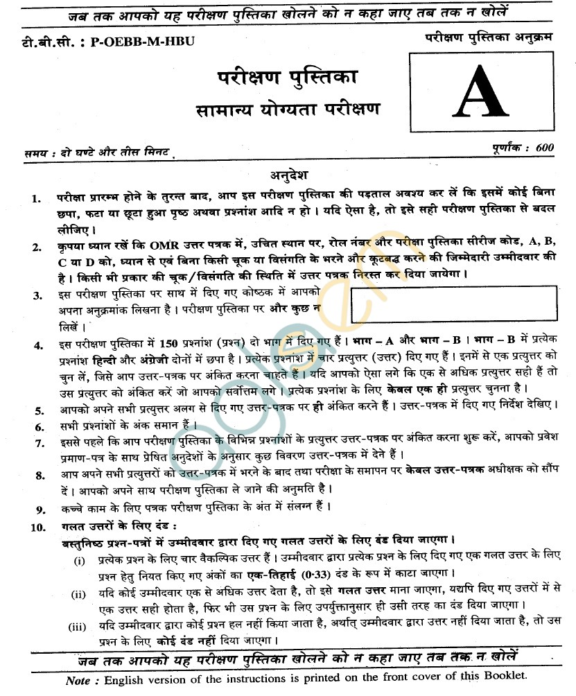 NDA & NA Exam (II) 2012: Previous Year Question Paper - General Ability Test