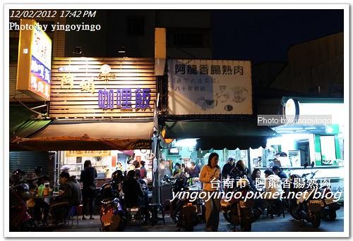 台南中西區_阿龍香腸熟肉20121202_R0010756