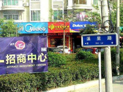 Minhou, Fuzhou - Xili Lu