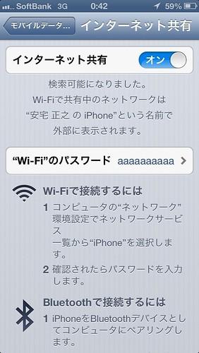 iPhone 5 テザリング