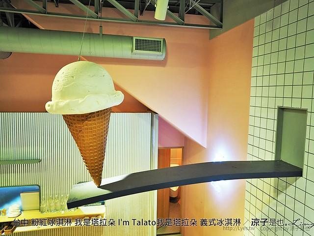 台中 粉紅冰淇淋 我是塔拉朵 I'm Talato我是塔拉朵 義式冰淇淋 17