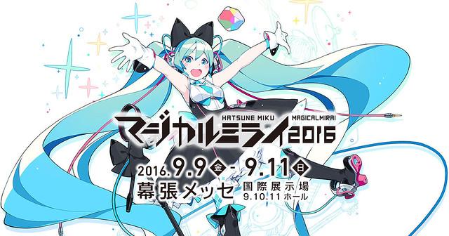 年度限定造型登場! 黏土人 初音未來 MAGICAL MIRAI マジカルミライ 2016Ver.