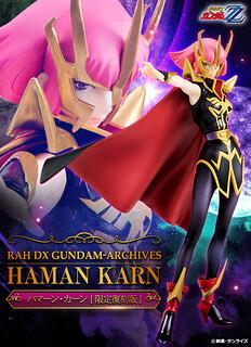 《機動戰士鋼彈ZZ》30週年! RAHDX Gundam・Archives 哈曼·坎恩 ハマーン・カーン [限定復刻版]