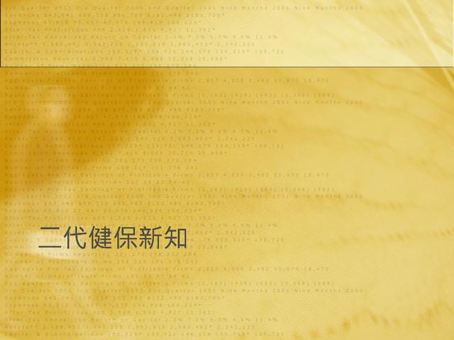 BNI長勝8分鐘分享鄭雅儷會計師20121106.012