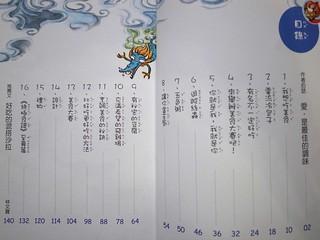 20121115-小饕餮2-1