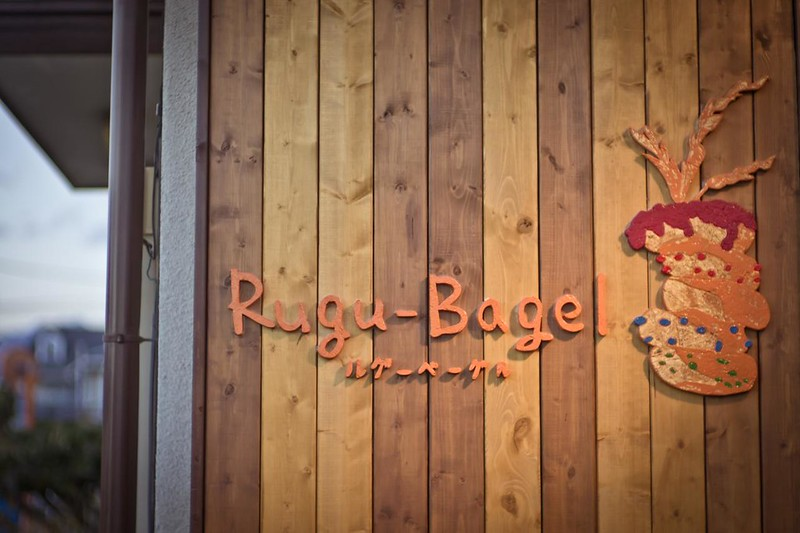 Rugu-Bagel OPEN 2012/11/1