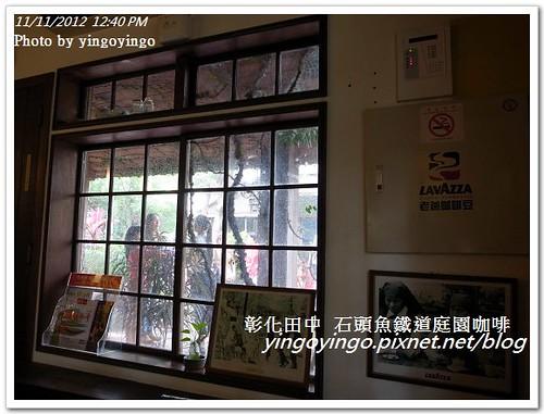 彰化田中_石頭魚鐵道庭園咖啡20121111_R0010171