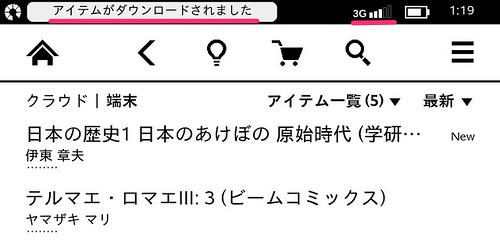 screenshot_2012_11_20T01_19_31+0900-2